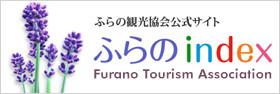 富良野観光協会